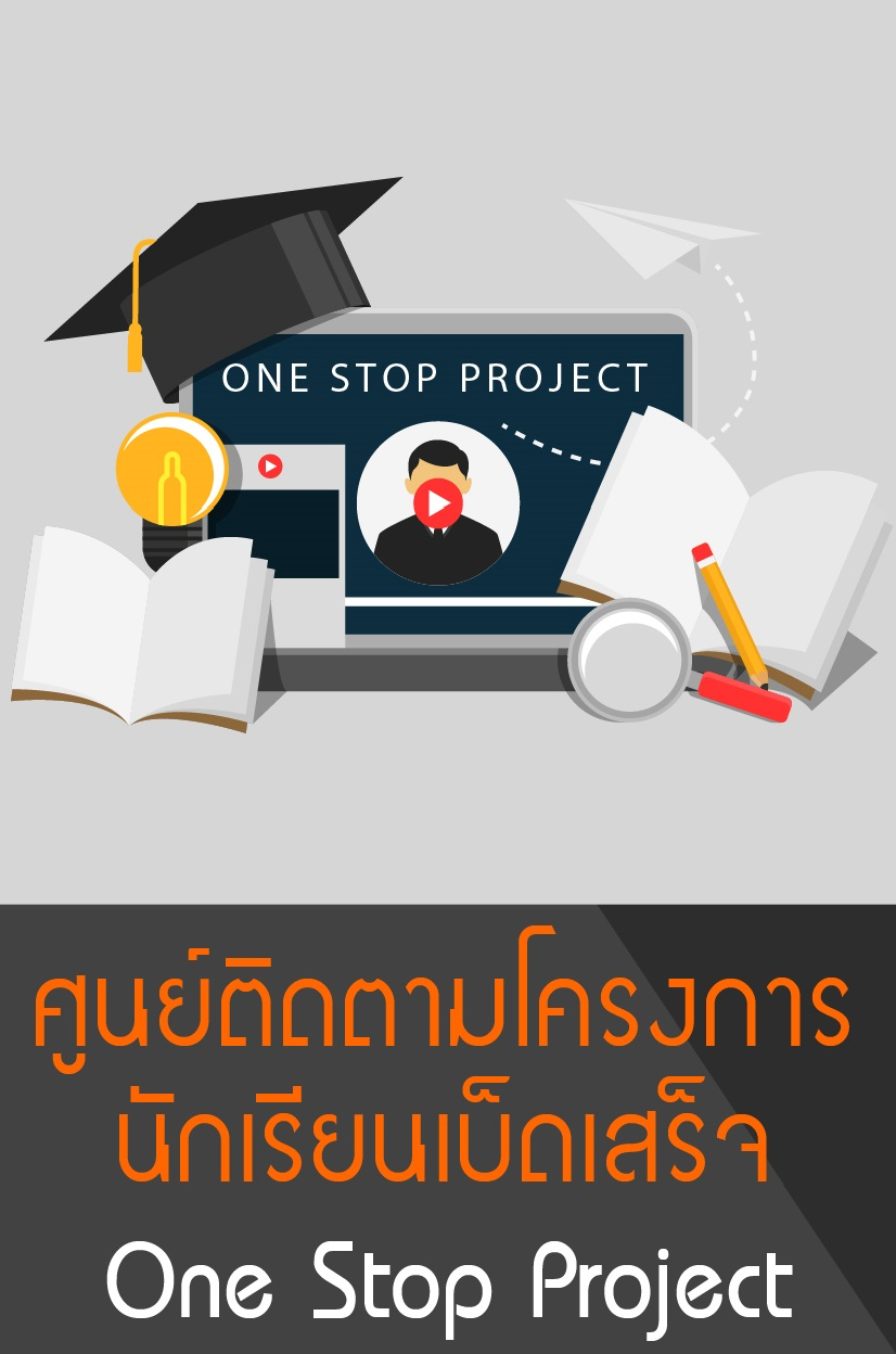 One_stop_project
